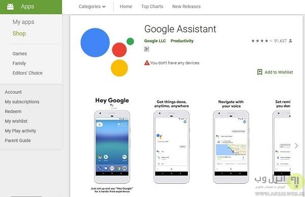 دانلود دستیار گوگل برای اندروید و آیفون