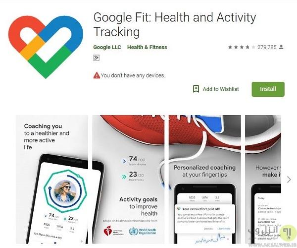 نرم افزار محاسبه مسافت پیاده روی Google Fit