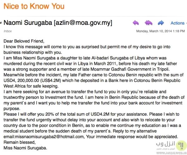 کلاهبرداری نیجریه ای (The Nigerian scam)