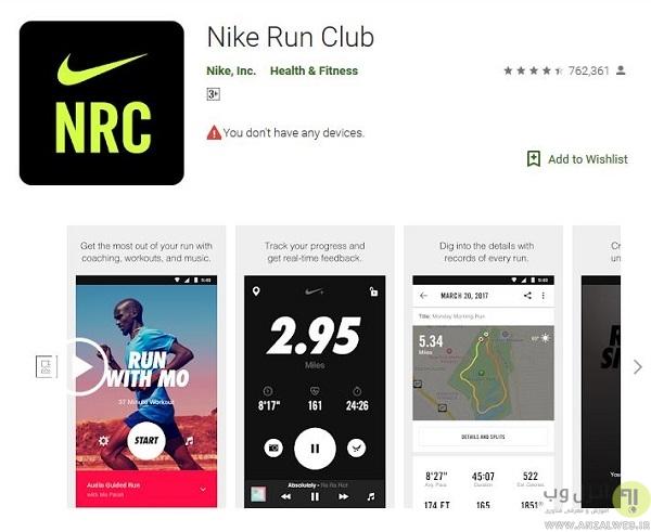 Nike+ Run Club- کیلومتر شمار برای دویدن