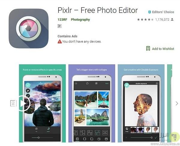 Pixlr نرم افزار تغییر سایز و حجم عکس اندروید