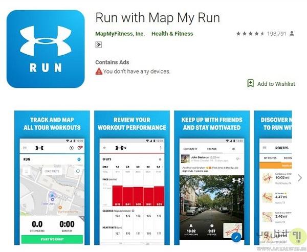 Map My Run بهترین نرم افزار دویدن