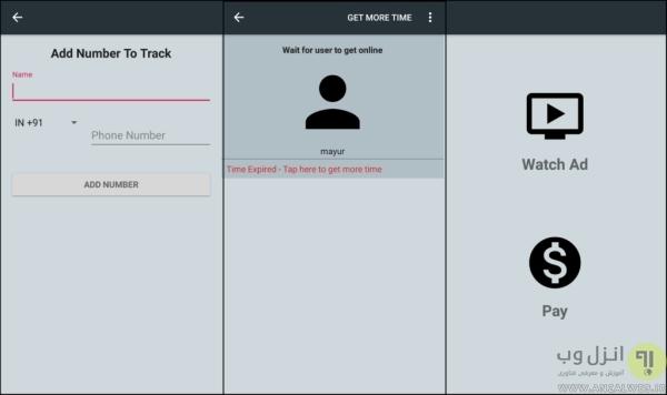 بررسی آخرین بازدید در واتس اپ اشخاص در صورت hidden یا بلاک شده با برنامه WhatsClock