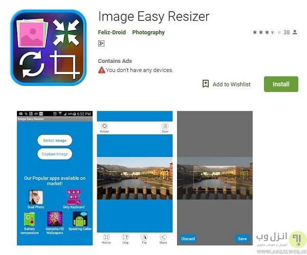 کاهش حجم عکس در گوشی اندروید با Image Easy Resizer