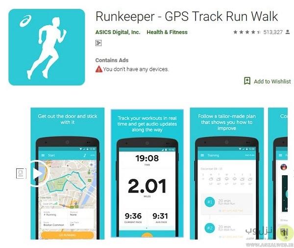 نرم افزار پیاده روی Runkeeper برای اندروید
