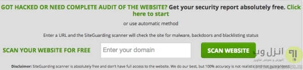 تست ویروسی بودن سایت با SiteGuarding
