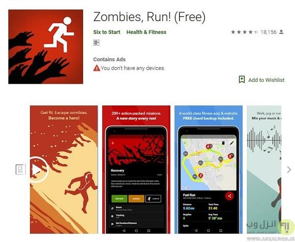Zombies, Run - بهترین نرم افزار سلامتی اندروید