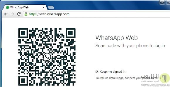 اختلال در اسکن کد QR و مشکل در ورود به واتساب وب