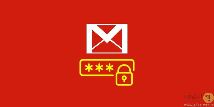 تغییر رمز جیمیل در گوشی و کامپیوتر