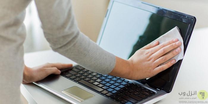 آموزش کامل تمیز و پاک كردن لپ تاپ