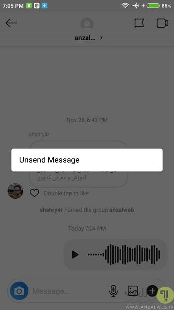حذف پیام صوتی ارسال شده در دایرکت اینستاگرام