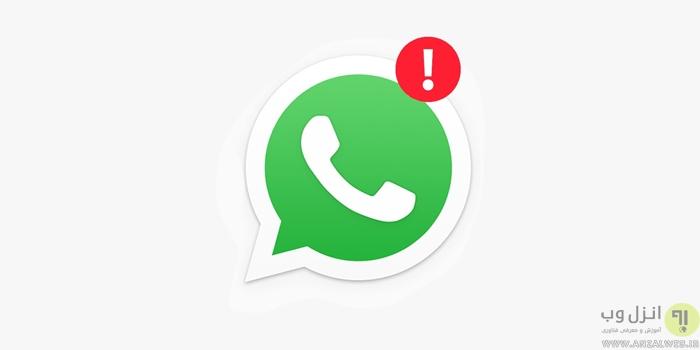 رفع مشکل اتصال و کار نکردن واتس اپ وب (Whatsapp Web)