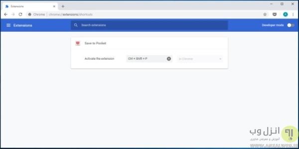 تنظیم کردن کلید های میانبر یا Shortcuts برای افزونه در تنظیمات مروگر کروم کامپیوتر