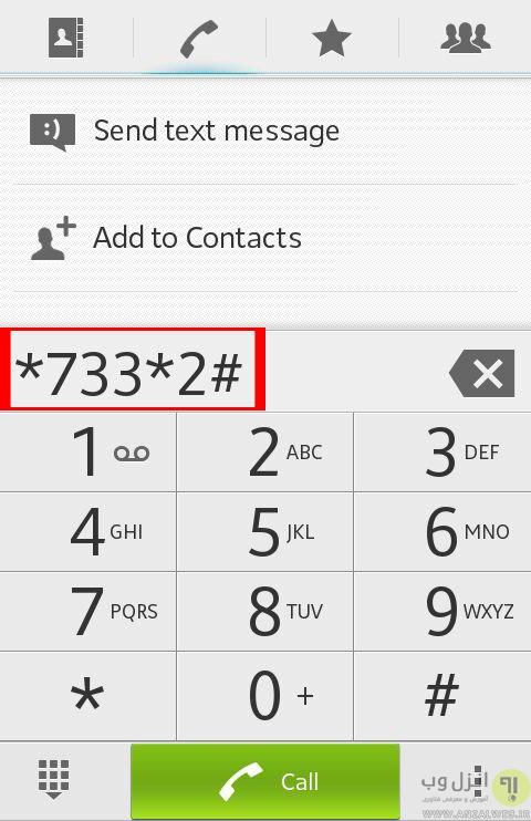 چگونه فهمیدن شماره سیمکارت با کد دستوری برنامه اپ