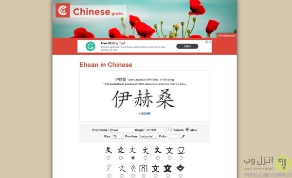 نوشتن اسم به شکل چینی با سرویس Chinese.Gratis