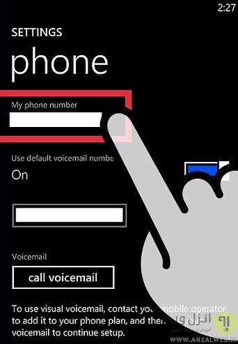 پیدا کردن شماره سیم کارت ویندوز فون در تنظیمات