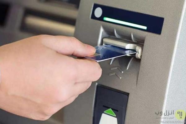 آموزش کارت به کارت با عابر بانک (ATM)