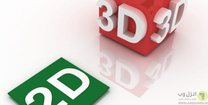 تفاوت تصاویر دو بعدی و سه بعدی و نقش آن در تفاوت چهره و عکس