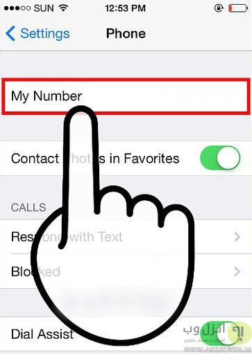پیدا کردن شماره سیم کارت آیفون در تنظیمات