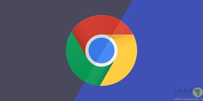تنظیمات مرورگر گوگل کروم کامپیوتر و گوشی