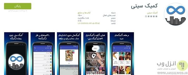 برنامه کمیک فارسی کمیک سیتی