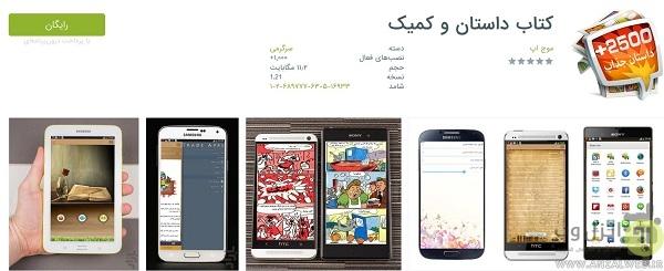 برنامه کمیک فارسی کتاب داستان و کمیک