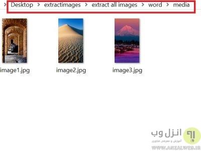 استخراج عکس از ورد