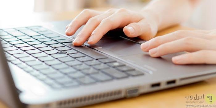 آموزش غير فعال كردن تاچ پد در هنگام تایپ و استفاده موس ویندوز 10 ، 8 و 7