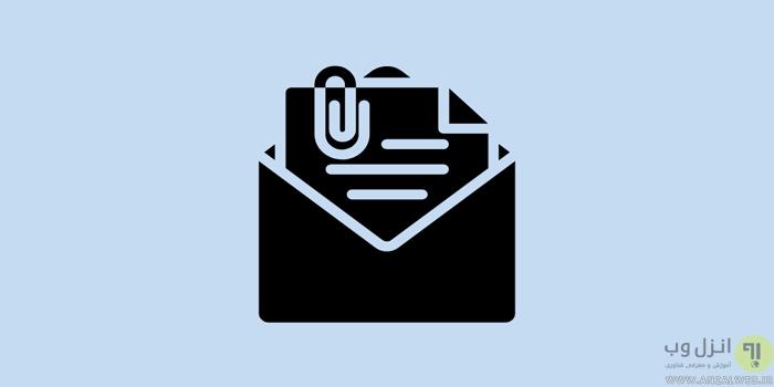 ارسال فایل های بزرگ با جیمیل ، یاهو و سایر سرویس های ایمیل