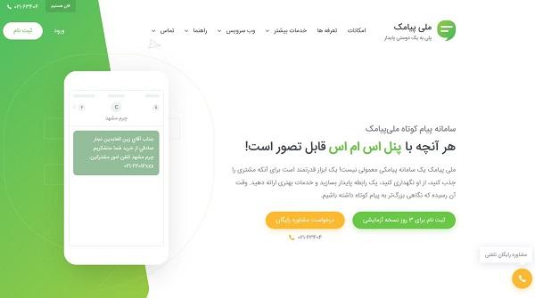 سرویس های ایرانی ارسال اس ام اس
