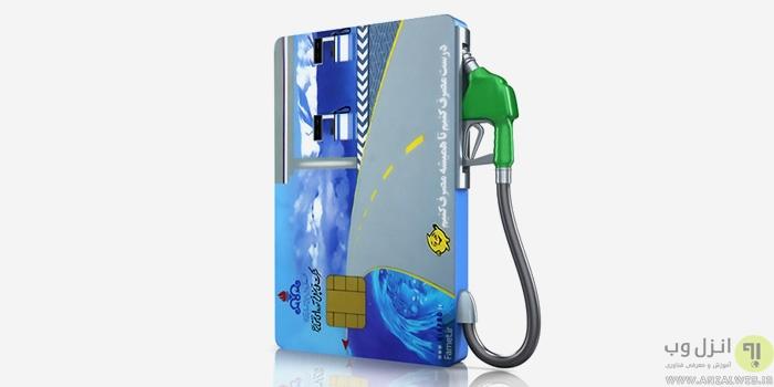 پیگیری کارت سوخت خودرو ، موتور و.. صفر کیلومتر و المثنی