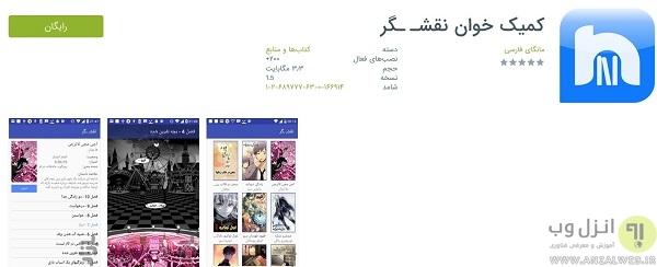 برنامه کمیک فارسی اندروید نقشگر