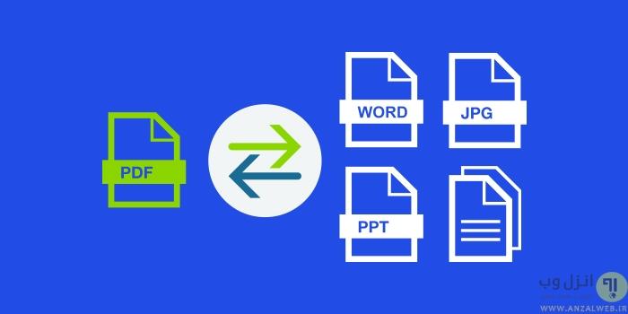 چگونه فایل های PDF را براحتی در ویندوز 10 ، 8 ، 7 و مک تبدیل کنیم؟