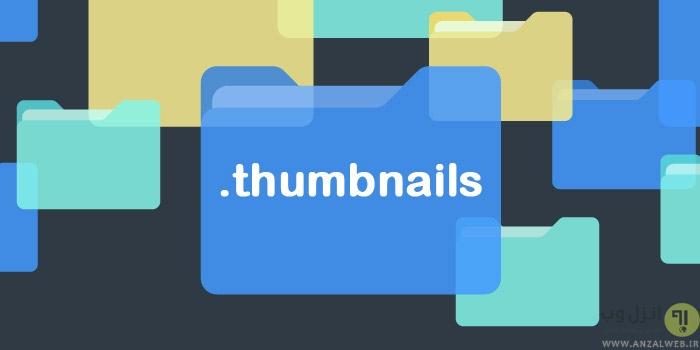 پوشه Thumbnails اندروید چیست؟ آموزش حذف این پوشه در اندروید