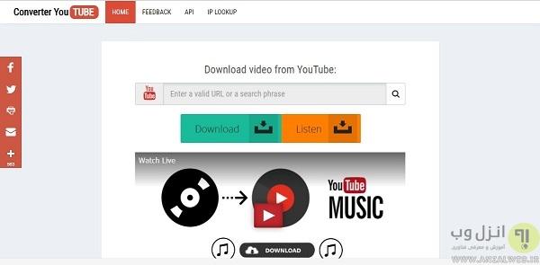 دانلود فایل صوتی ویدیو یوتیوب آنلاین
