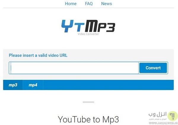 دریافت mp3 از youtube