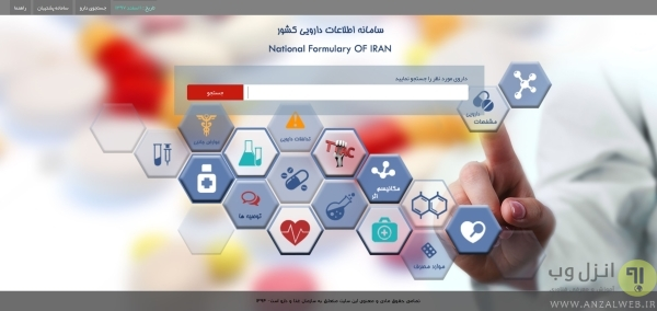 جستجو دارو در سامانه اطلاعات دارویی ایران