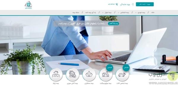 مقایسه بیمه آنلاین با سرویس بیمه دات کام