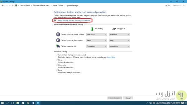 غیر فعال کردن Fast startup برای رفع مشکل خاموش نشدن ویندوز 8 و..