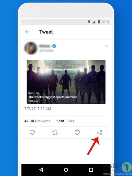 روش دانلود ویدیوی از توییتر در اندروید