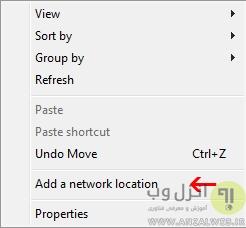 اشتراک گذاری FTP در کامپیوتر های دیگر