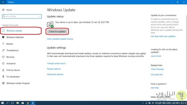 آپدیت کردن ویندوز برای رفع مشکل خاموش نشدن لپ تاپ ویندوز 10 و..