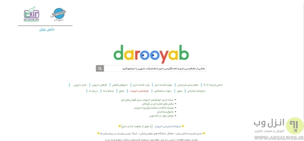 موتور جستجو اطلاعات دارو به صورت آنلاین، سرویس دارویاب