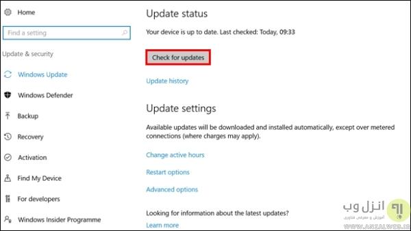 آپدیت کردن ویندوز برای حل مشکل بالا نیامدن استارت ویندوز 10