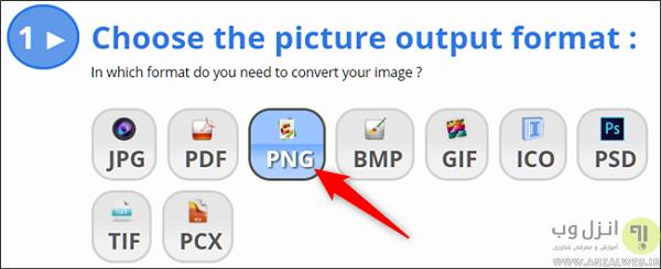 تبدیل عکس به فرمت png