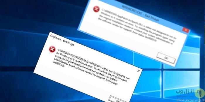 رفع ارور Bad Image در ویندوز 10 ، 8 و 7