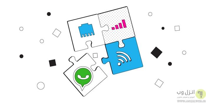 رفع مشکل اختلال در دسترسی به اینترنت و اتصال به واتس اپ