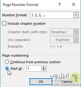 شماره گذاری صفحات در ورد به صورت یک دو سه