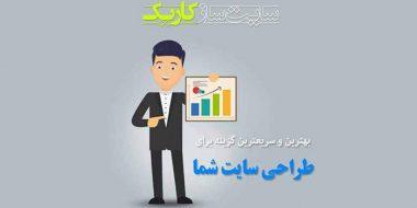ساخت وب سایت ارزان با چند کلیک
