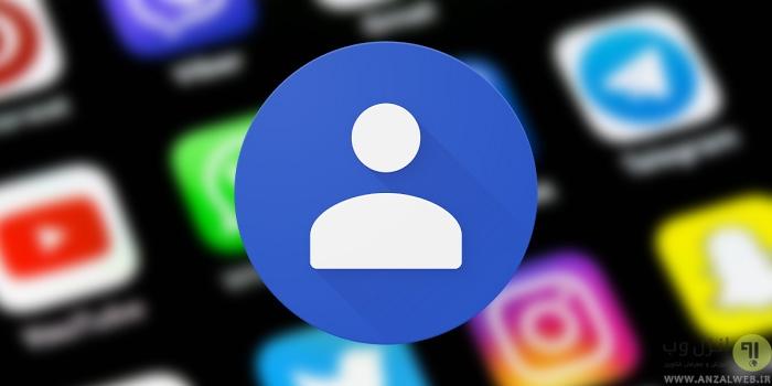 آموزش قرار دادن عکس واتساپ ، تلگرام و.. به عنوان تصویر مخاطبین اندروید